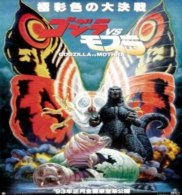 30-NMMNHS- Godzilla vs. Mothra movie poster